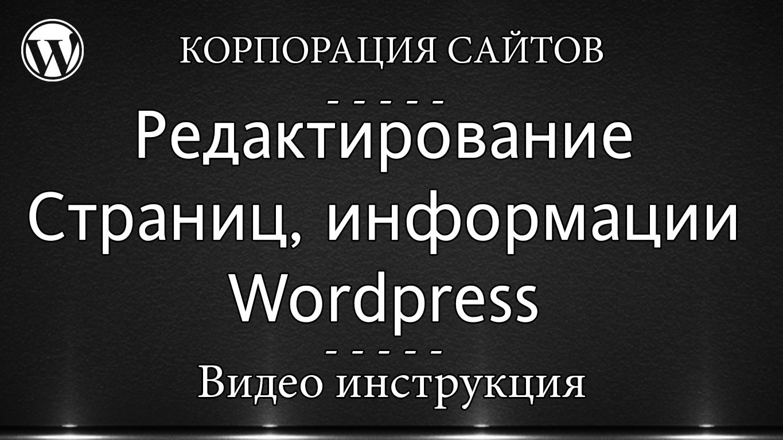 Редактирование Вордпресс