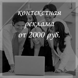 Закажите создание контекстной рекламы всего за 2000 руб и уже в первые часы работы рекламы вы ощутите прирост заказов и заявок.